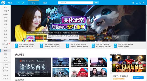 北京卫视直播在线观看高清