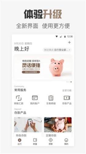 达州银行App客户端下载