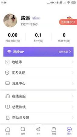 跨越速运app手机版下载