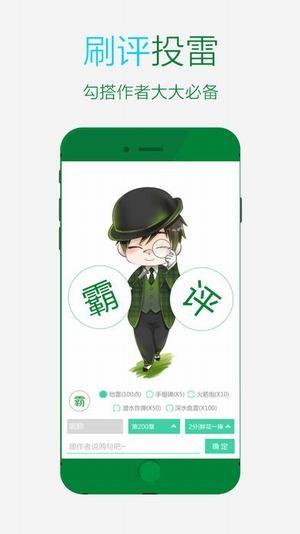 晋江文学城手机版网页版入口