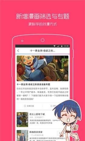 2dfan手机app下载