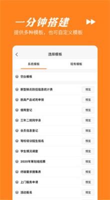 麦客表单app手机下载