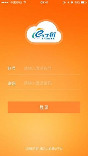 平安e行销app下载安卓