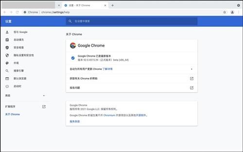 谷歌浏览器mac版官方下载