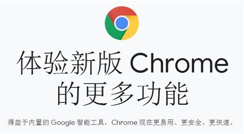 chrome浏览器最新版下载