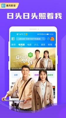 暴风影音播放器app官方下载