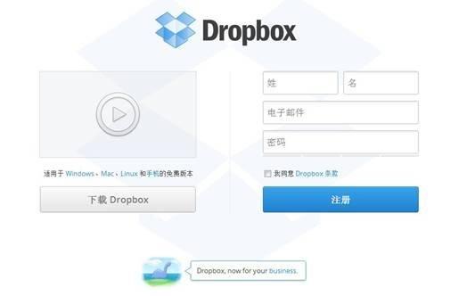 dropbox官方下载
