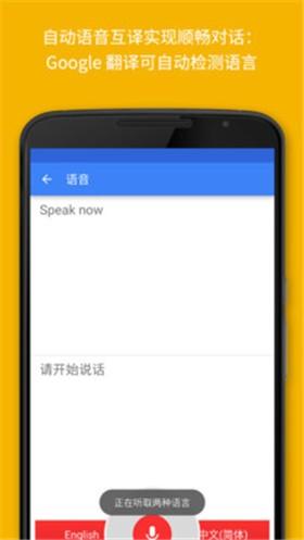 google翻译中文手机版