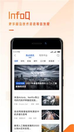 极客时间app官方版下载