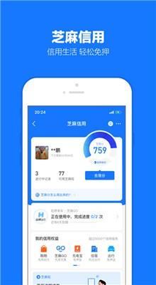 花呗下载app下载官方下载