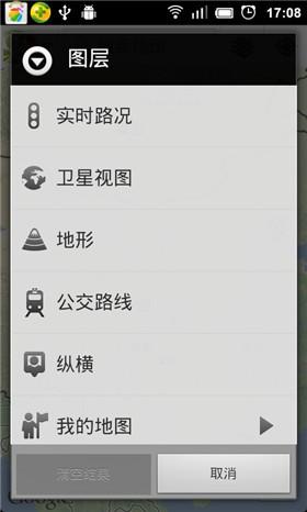 google地图高清卫星地图手机版