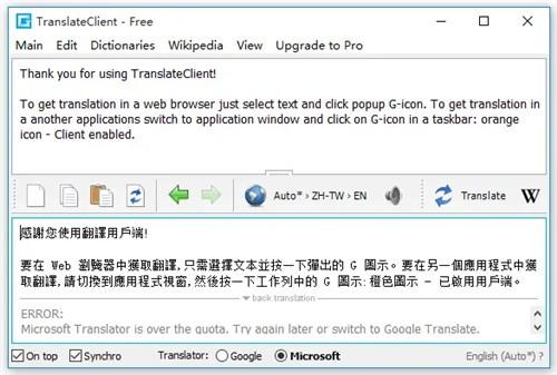 google translate翻译下载