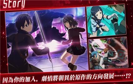刀剑神域关键斗士官方下载