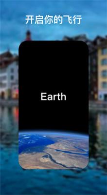 google地球手机版安卓