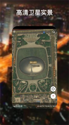 google地球下载安装