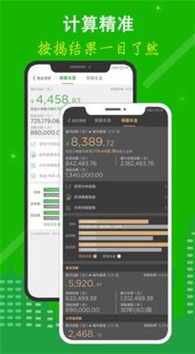 房贷计算器2021最新版下载