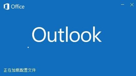 outlook破解版2021下载