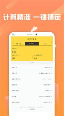 贷款计算器2021年下载