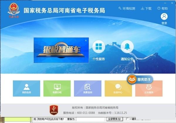 河南省电子税务局官方版