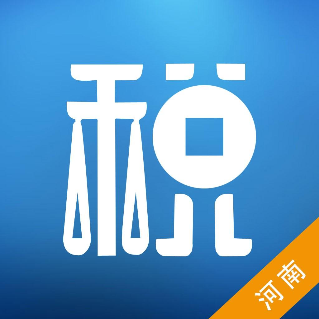 河南省电子税务局app