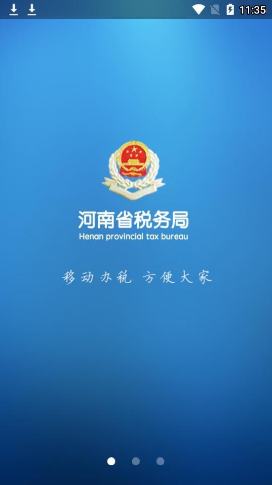 河南省电子税务局app下载