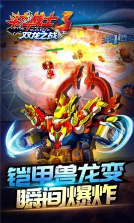 斗龙战士3双龙之战破解版下载