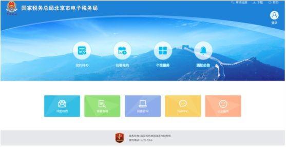 北京市电子税务局官方版