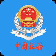 北京市电子税务局app