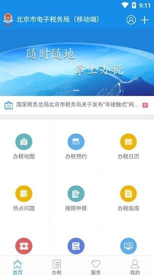 北京市电子税务局app下载