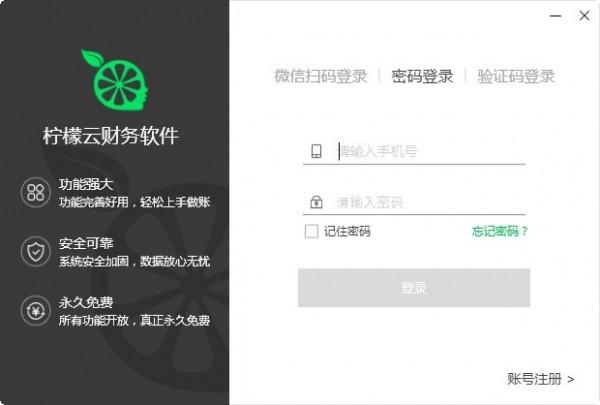 柠檬云财务软件免费版官方