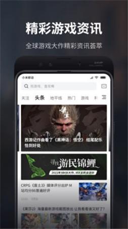 游民星空手机版下载