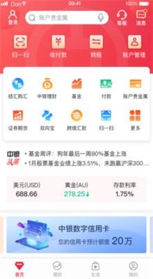 中国银行手机银行app官方下载