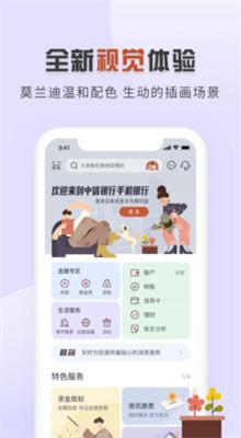 中信银行app下载手机银行
