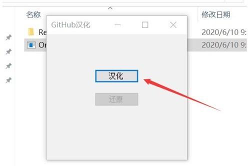github中文客户端下载