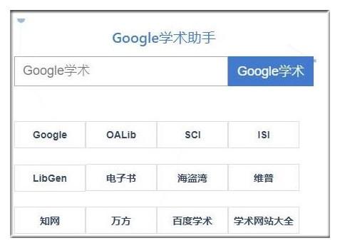google学术搜索插件版下载