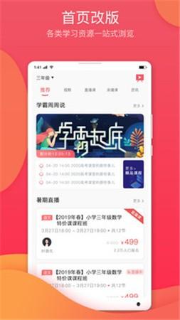 七天学堂家长端app下载