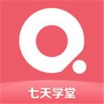 七天学堂家长端app