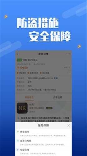 dd373手游交易平台下载