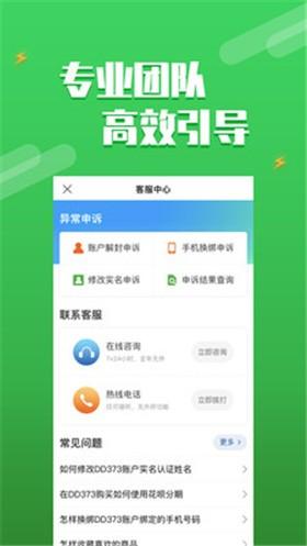 dd373官方下载app