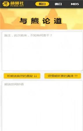 与熊论道翻译器下载