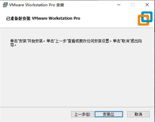 vmware16最新版下载