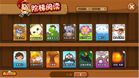 悟空识字app下载