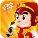 悟空识字app  v2.19.24