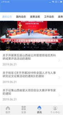 民生山西app下载安装