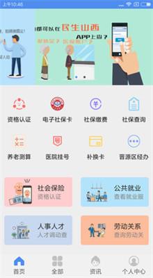 民生山西app下载安装养老保险社保卡