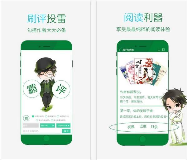 晋江文学城电脑版