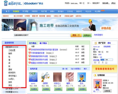 广联达服务新干线官方软件下载