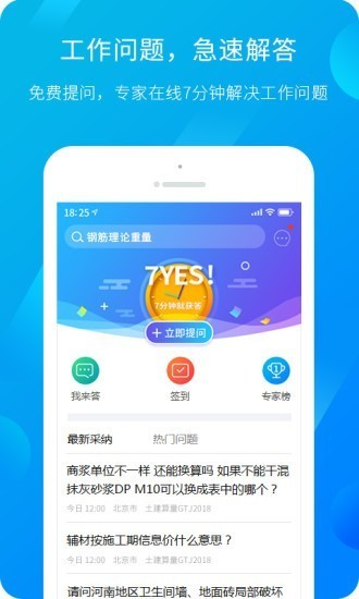 广联达服务新干线app下载
