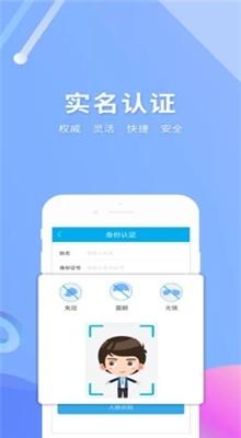 实名宝app下载