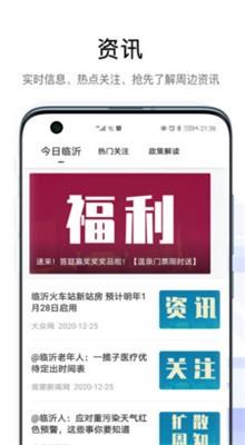 爱山东容沂办app苹果版